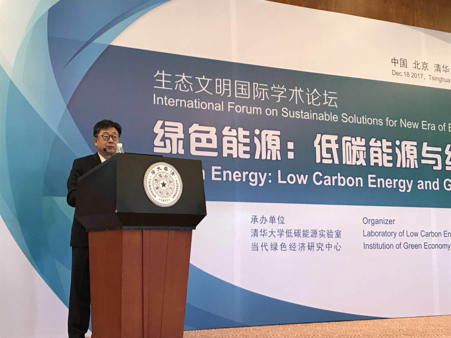 Jiang Lin delivers a keynote speech at the International Forum on Sustainable Solutions for New Era of Ecological Civilization